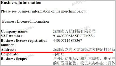 seller's business information